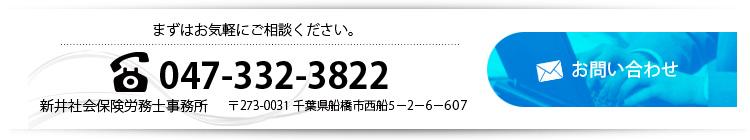 新井社会保険労務士事務所